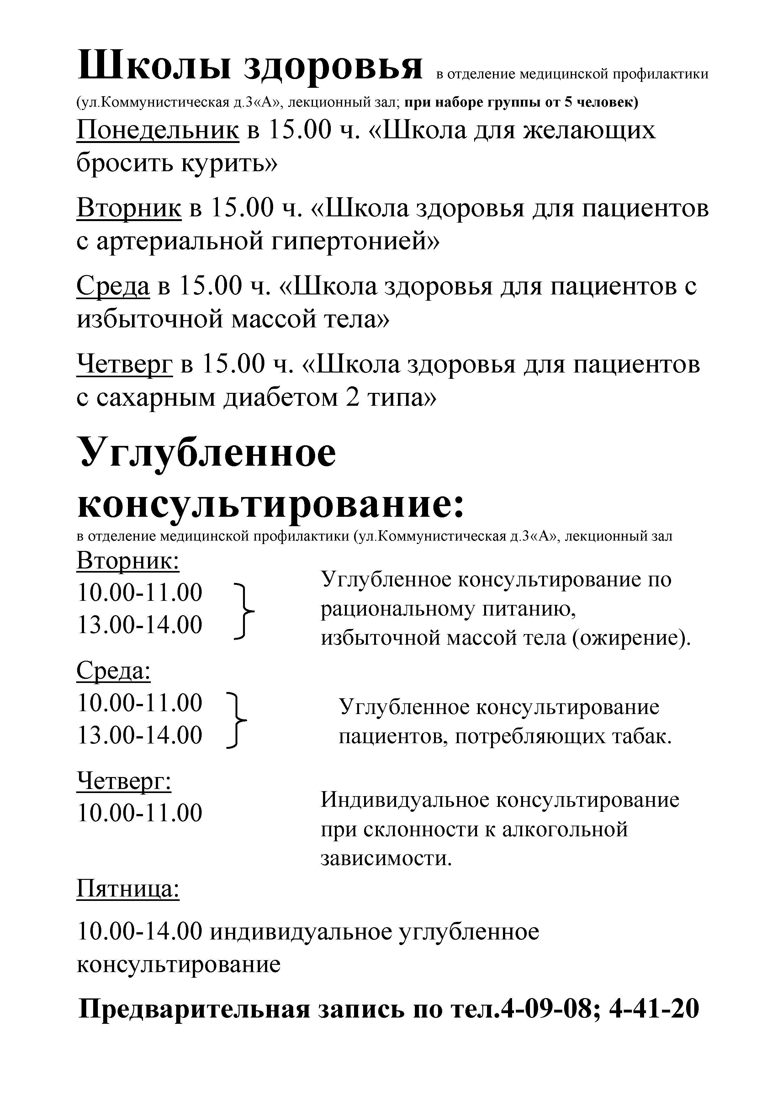 Выписной эпикриз 3-я Чоботовская аллея задачи по анализам крови